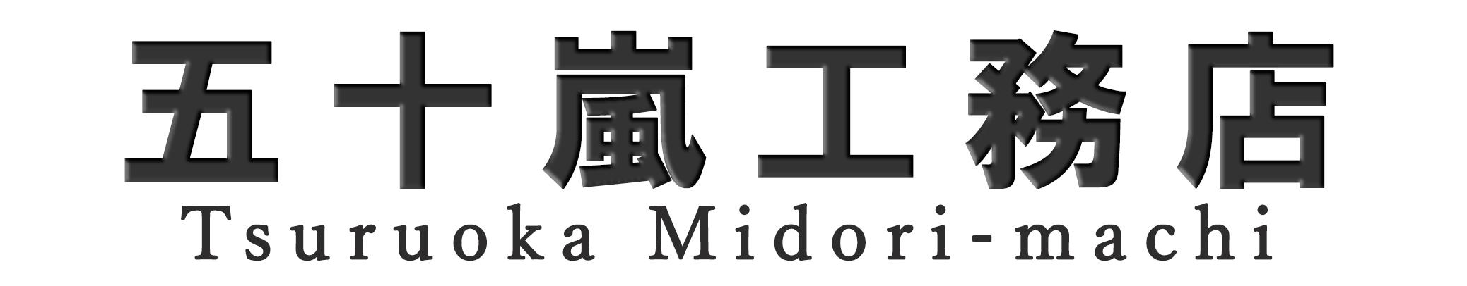 五十嵐工務店 Tsuruoka Midori-machi|鶴岡市の住宅メーカー|新築・リフォーム
